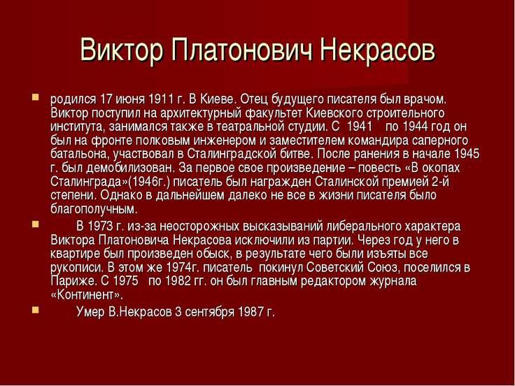 Виктор Платонович Некрасов родился 17 июня 1911 г. В Киеве. Отец будущего пис...