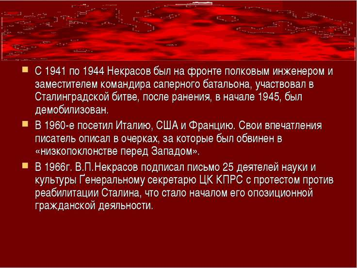 С 1941 по 1944 Некрасов был на фронте полковым инженером и заместителем коман...