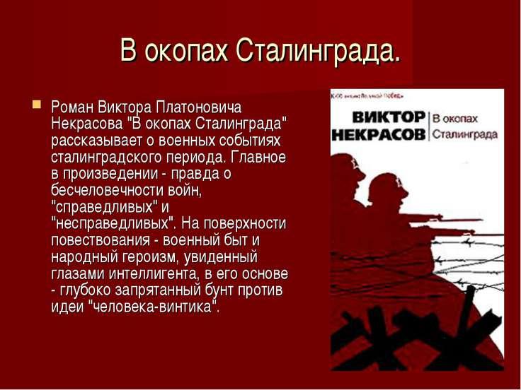 """В окопах Сталинграда. Роман Виктора Платоновича Некрасова """"В окопах Сталингра..."""