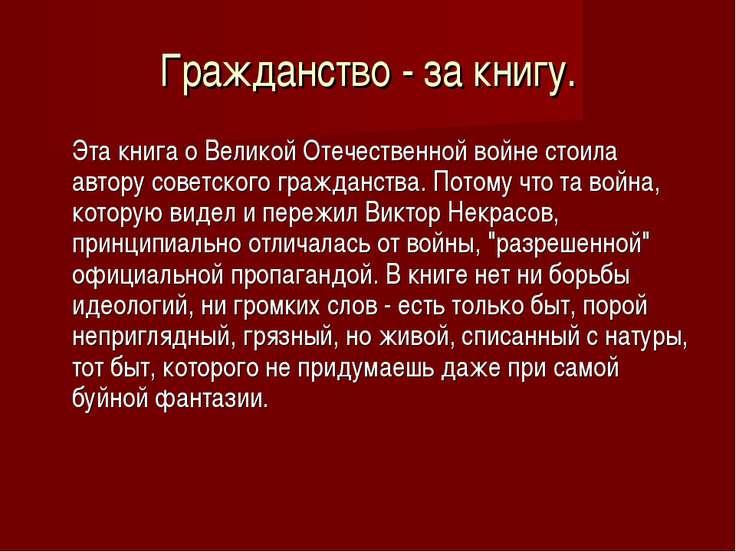 Гражданство - за книгу. Эта книга о Великой Отечественной войне стоила автору...