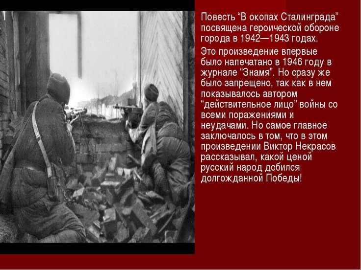 """Повесть """"В окопах Сталинграда"""" посвящена героической обороне города в 1942—19..."""