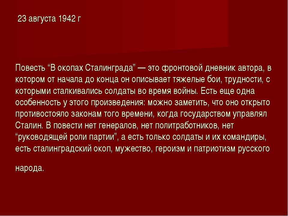 """Повесть """"В окопах Сталинграда"""" — это фронтовой дневник автора, в котором от н..."""
