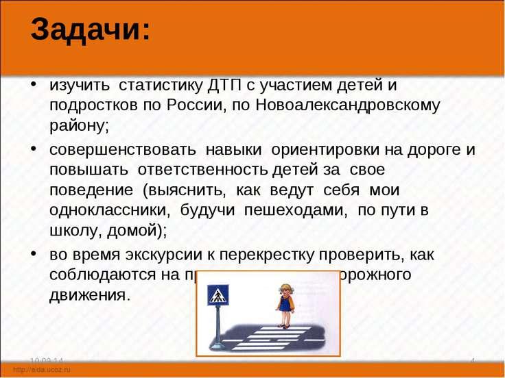 Задачи: изучить статистику ДТП с участием детей и подростков по России, по Но...