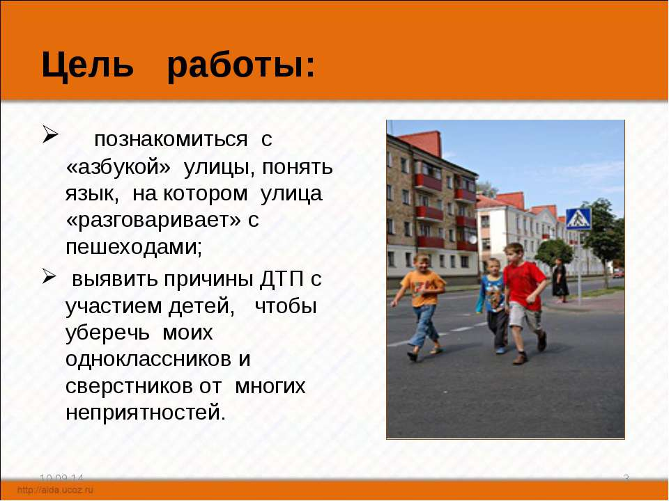 Цель работы: познакомиться с «азбукой» улицы, понять язык, на котором улица «...