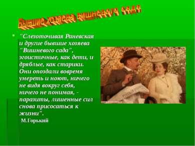 """""""Слезоточивая Раневская и другие бывшие хозяева """"Вишневого сада"""", эгоистичные..."""