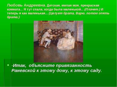 Любовь Андреевна. Детская, милая моя, прекрасная комната... Я тут спала, когд...