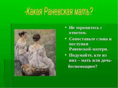 Не торопитесь с ответом. Сопоставьте слова и поступки Раневской-матери. Подум...