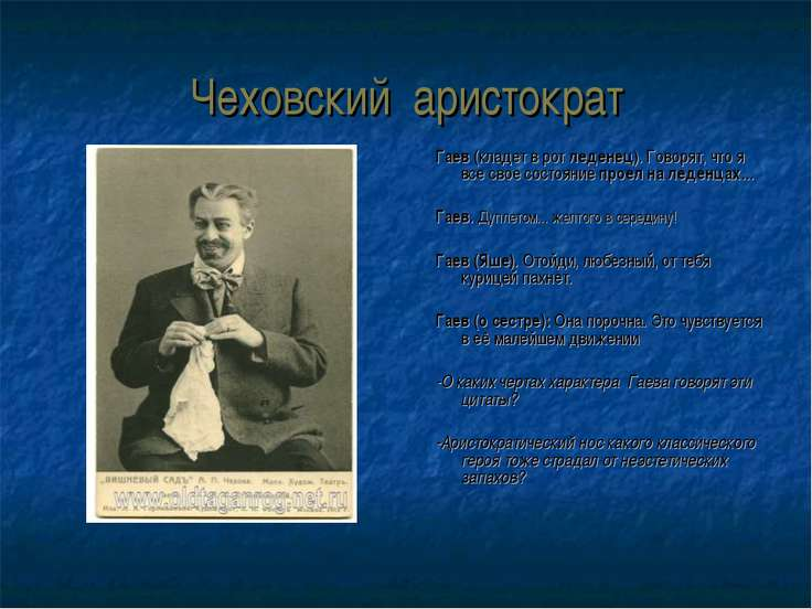 Чеховский аристократ Гаев (кладет в рот леденец). Говорят, что я все свое сос...