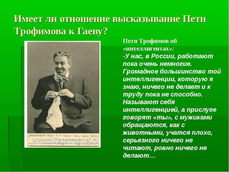 Имеет ли отношение высказывание Пети Трофимова к Гаеву? Петя Трофимов об «инт...