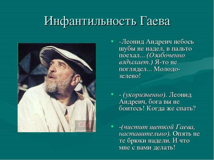 Инфантильность Гаева -Леонид Андреич небось шубы не надел, в пальто поехал......