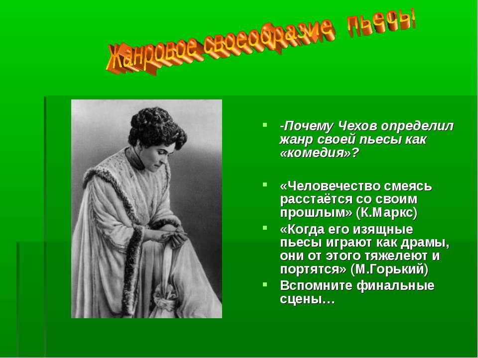 -Почему Чехов определил жанр своей пьесы как «комедия»? «Человечество смеясь ...
