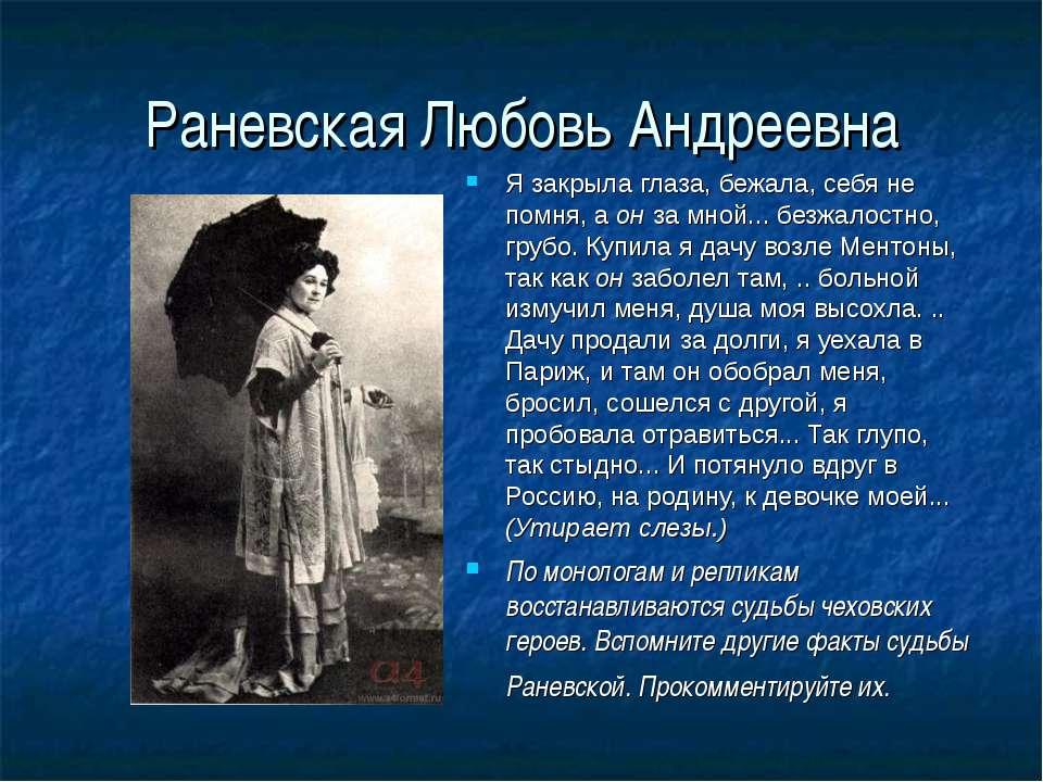 Раневская Любовь Андреевна Я закрыла глаза, бежала, себя не помня, а он за мн...