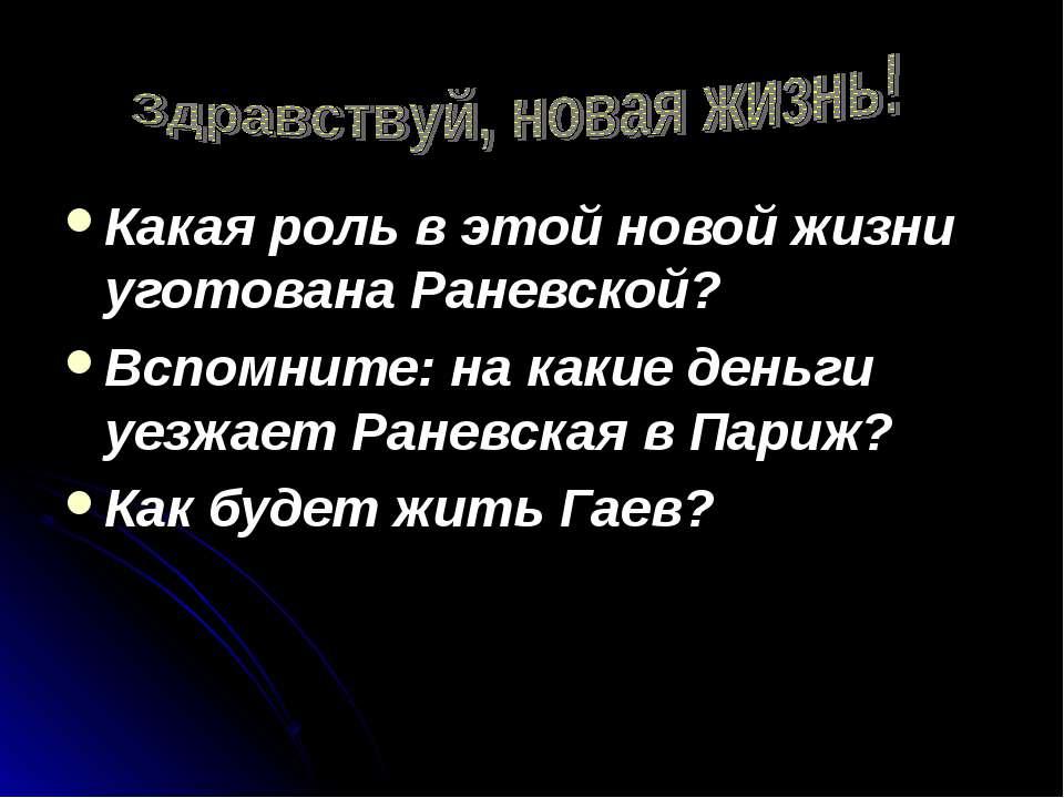 Какая роль в этой новой жизни уготована Раневской? Вспомните: на какие деньги...