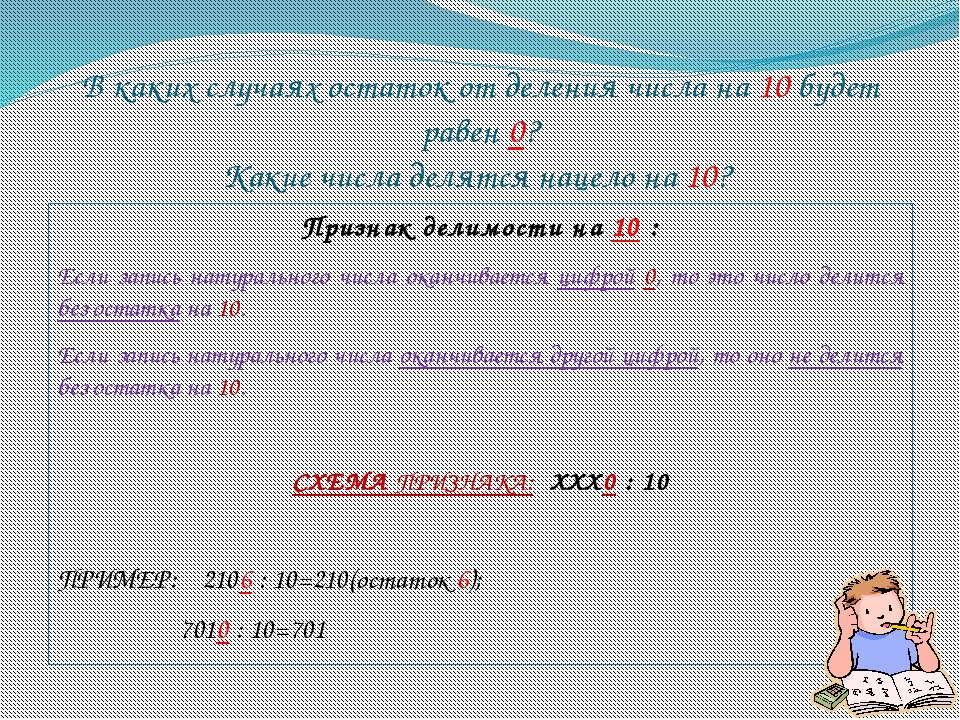 В каких случаях остаток от деления числа на 10 будет равен 0? Какие числа дел...