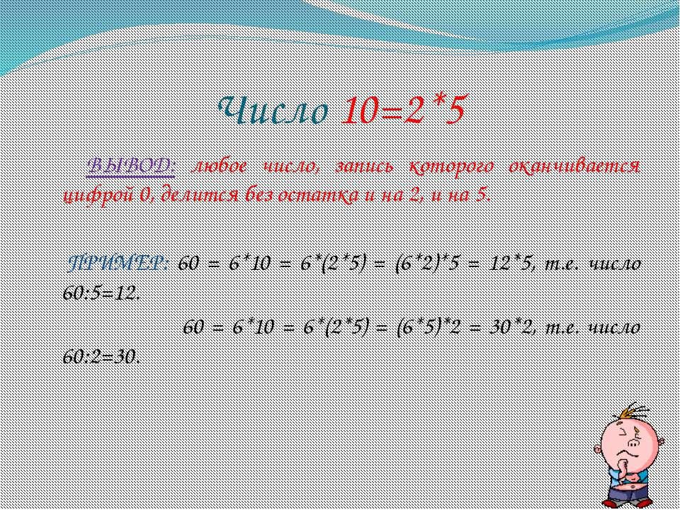 Число 10=2*5 ВЫВОД: любое число, запись которого оканчивается цифрой 0, делит...