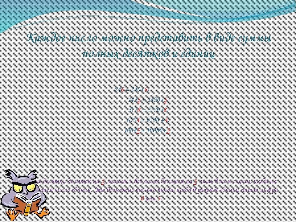 Каждое число можно представить в виде суммы полных десятков и единиц 246 = 24...