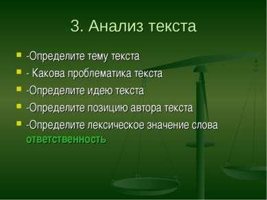 3. Анализ текста -Определите тему текста - Какова проблематика текста -Опреде...