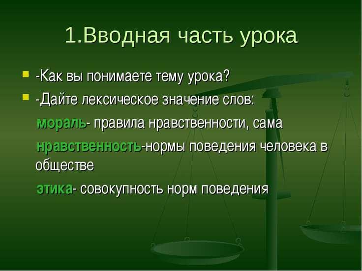 1.Вводная часть урока -Как вы понимаете тему урока? -Дайте лексическое значен...