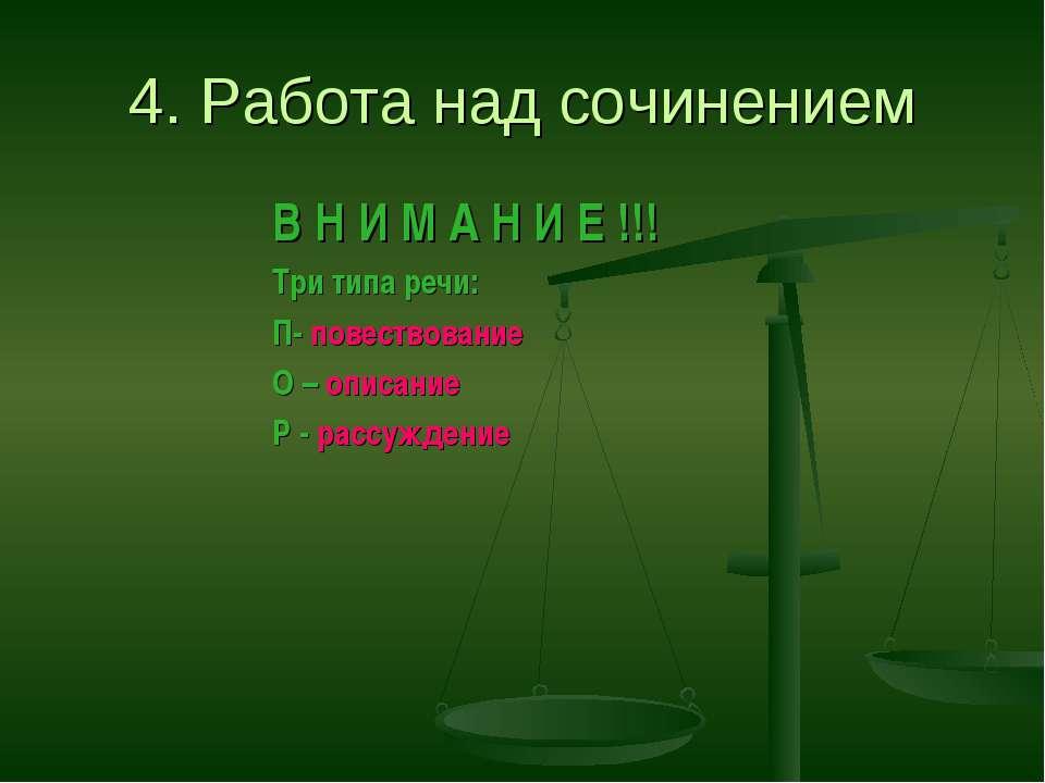 4. Работа над сочинением В Н И М А Н И Е !!! Три типа речи: П- повествование ...