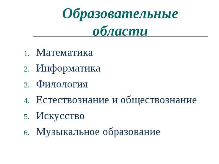 Образовательные области Математика Информатика Филология Естествознание и общ...
