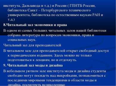 института, Дальзавода и т.д.) и России ( ГПНТБ России, библиотека Санкт – Пет...
