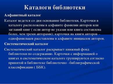Каталоги библиотеки Алфавитный каталог Каталог ведется со дня основания библи...
