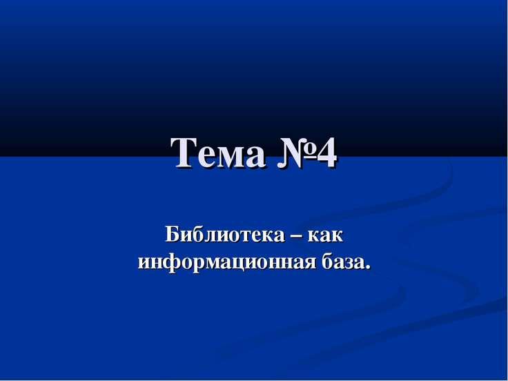 Тема №4 Библиотека – как информационная база.