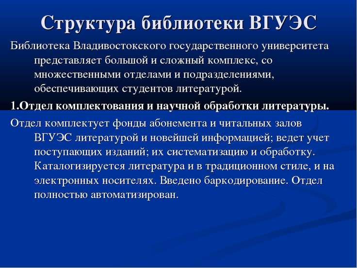 Структура библиотеки ВГУЭС Библиотека Владивостокского государственного униве...