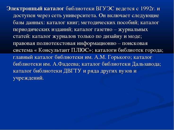 Электронный каталог библиотеки ВГУЭС ведется с 1992г. и доступен через сеть у...