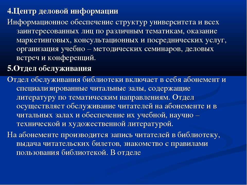4.Центр деловой информации Информационное обеспечение структур университета и...