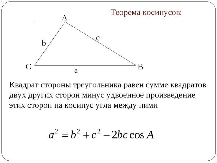 A B C Теорема косинусов: Квадрат стороны треугольника равен сумме квадратов д...