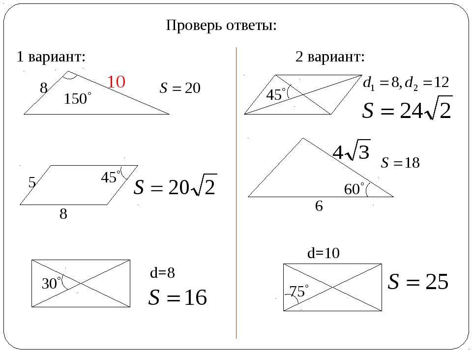 Проверь ответы: 1 вариант: 2 вариант: 8 10 8 5 d=8 6 d=10