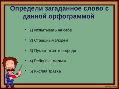 Определи загаданное слово с данной орфограммой 1) Испытывать на себе 2) Страш...