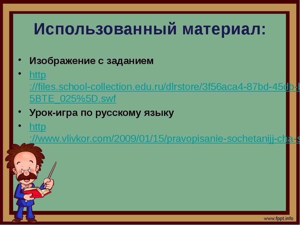 Использованный материал: Изображение с заданием http://files.school-collectio...