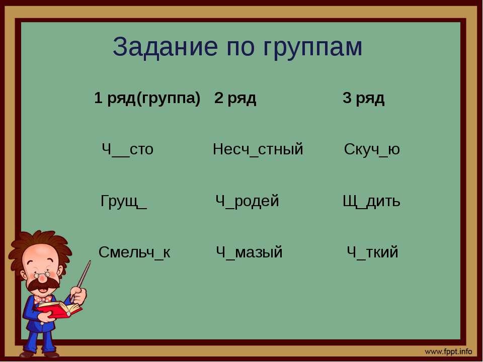 Задание по группам 1 ряд(группа) 2 ряд 3 ряд Ч__сто Несч_стный Скуч_ю Грущ_ Ч...