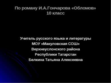 По роману И.А.Гончарова «Обломов» 10 класс Учитель русского языка и литератур...