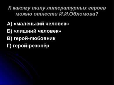 К какому типу литературных героев можно отнести И.И.Обломова? А) «маленький ч...
