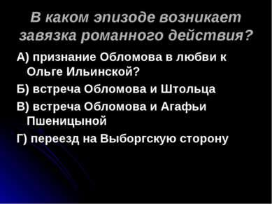 В каком эпизоде возникает завязка романного действия? А) признание Обломова в...