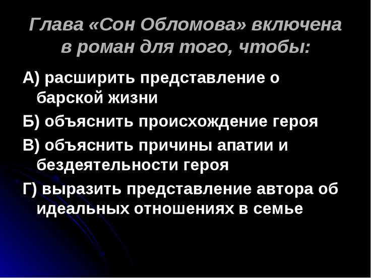 Глава «Сон Обломова» включена в роман для того, чтобы: А) расширить представл...
