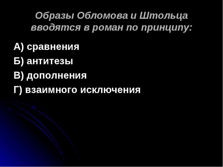 Образы Обломова и Штольца вводятся в роман по принципу: А) сравнения Б) антит...
