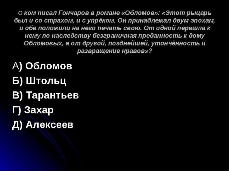О ком писал Гончаров в романе «Обломов»: «Этот рыцарь был и со страхом, и с у...