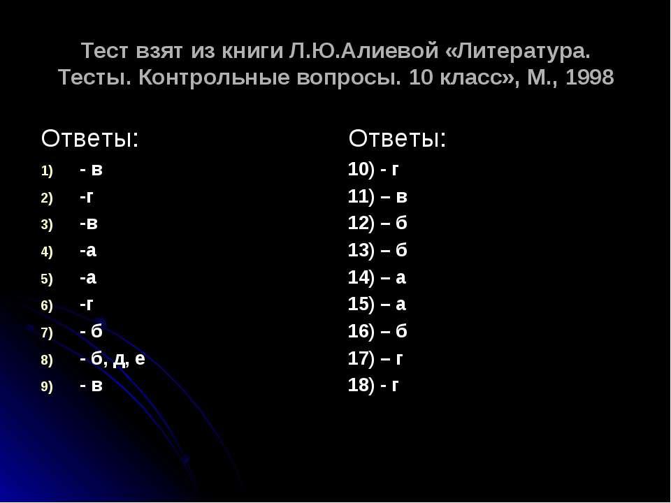 Тест взят из книги Л.Ю.Алиевой «Литература. Тесты. Контрольные вопросы. 10 кл...