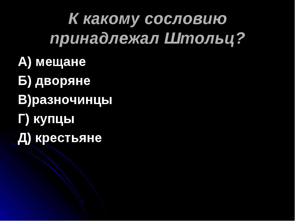 К какому сословию принадлежал Штольц? А) мещане Б) дворяне В)разночинцы Г) ку...