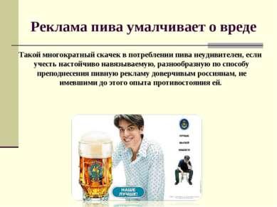 Реклама пива умалчивает о вреде Такой многократный скачек в потреблении пива ...