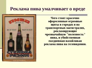 Реклама пива умалчивает о вреде Чего стоят красочно оформленные огромные щиты...