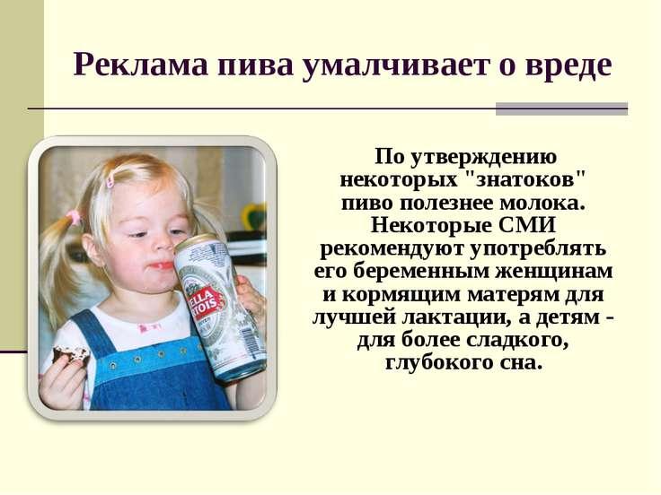 """Реклама пива умалчивает о вреде По утверждению некоторых """"знатоков"""" пиво поле..."""