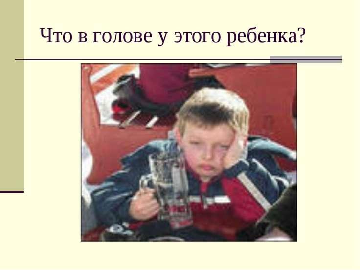 Что в голове у этого ребенка?