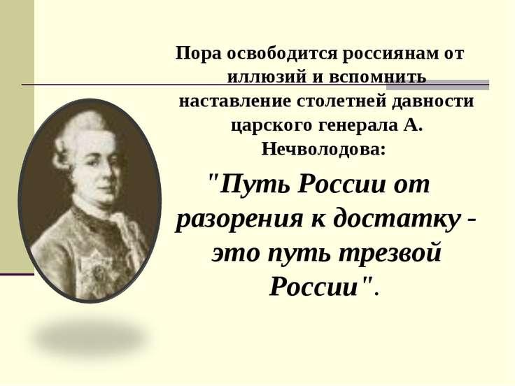Пора освободится россиянам от иллюзий и вспомнить наставление столетней давно...