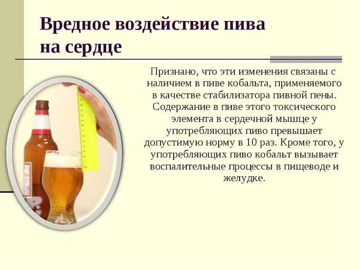 Вредное воздействие пива на сердце Признано, что эти изменения связаны с нали...