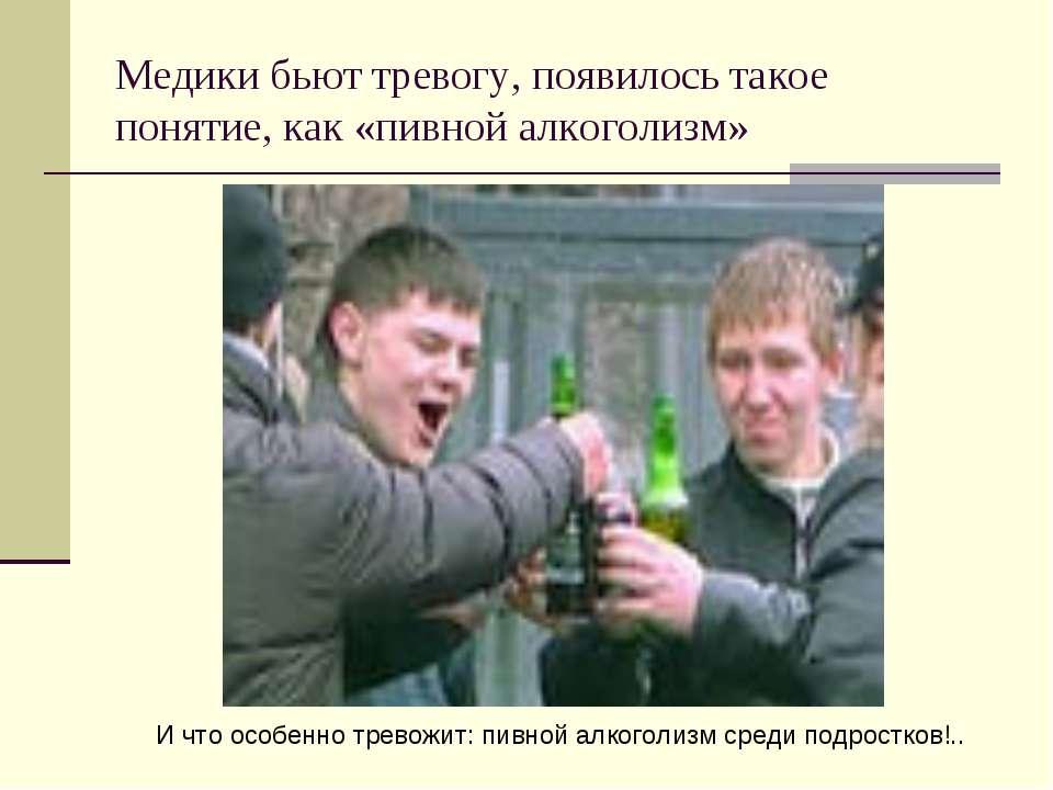 Медики бьют тревогу, появилось такое понятие, как «пивной алкоголизм» И что о...